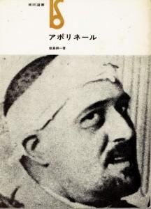 第1次大戦に従軍し負傷したアポリネール